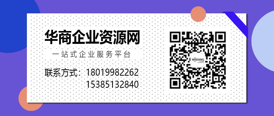 (新)中华企业资源网后缀.png
